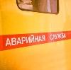 Аварийные службы в Тлярате