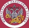 Налоговые инспекции, службы в Тлярате